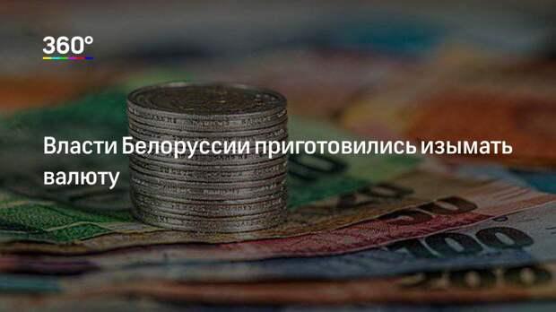 Власти Белоруссии приготовились изымать валюту