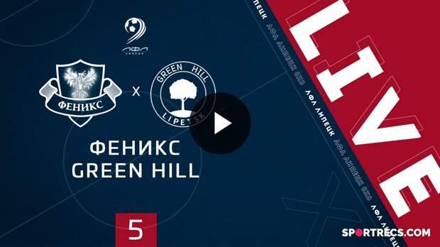 Феникс - Green Hill 5 Тур ЛФЛ Липецк 8х8 07.05.2021