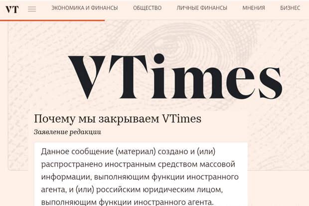 Издание VTimes* объявило о закрытии