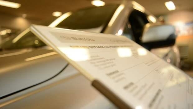 Торговлю автомобилями возобновят в Подмосковье с понедельника