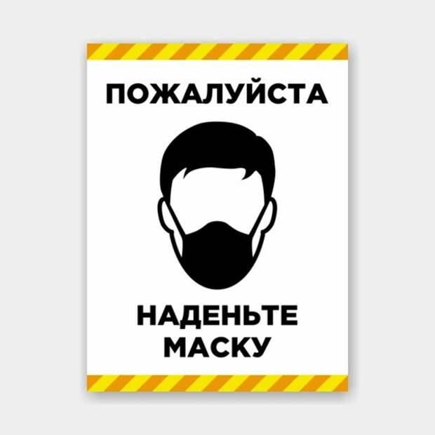 ЗНАЙ СВОИ ПРАВА! Заставлять одевать маски – НЕ ЗАКОННО!