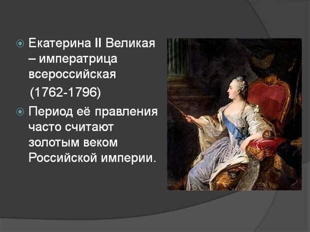 """""""Я буду царствовать или погибну"""". История правления Екатерины II"""