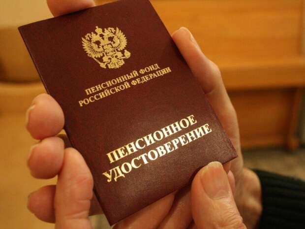 Россиянам рассказали, какой период жизни может дать право на досрочный выход на пенсию