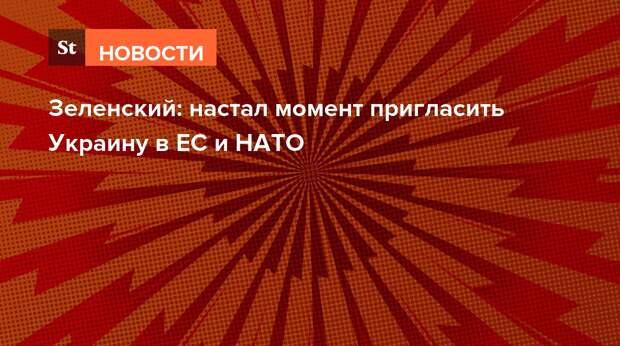 Зеленский: настал момент пригласить Украину в ЕС и НАТО