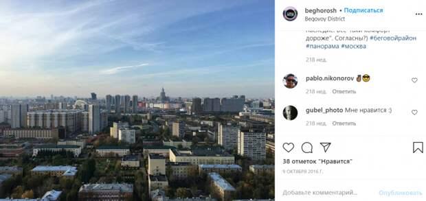 Фото дня: панорамный Беговой