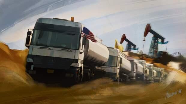 США при воровстве нефти в Сирии рискуют столкнуться с народным сопротивлением