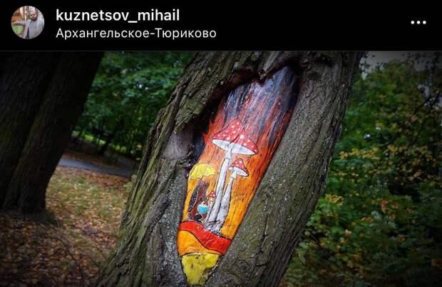 Фото дня: изобразительное искусство в парке усадьбы Архангельское-Тюриково