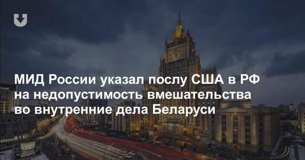МИД России указал послу США в РФ на недопустимость вмешательства во внутренние дела Беларуси