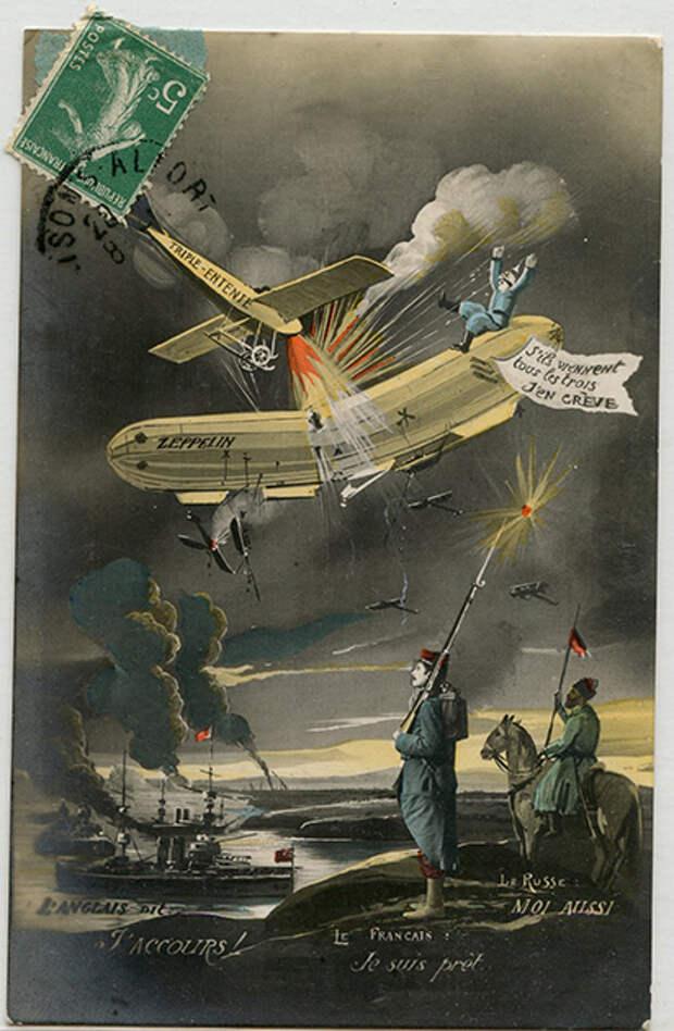 Гибель германского цеппелина. Французская пропагандистская открытка