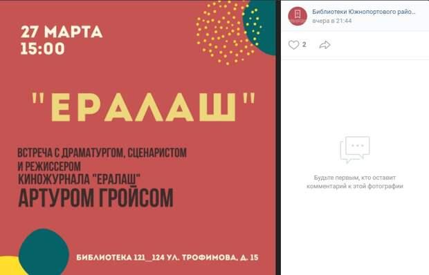 В медиацентр на Трофимова приедет сценарист «Ералаша»