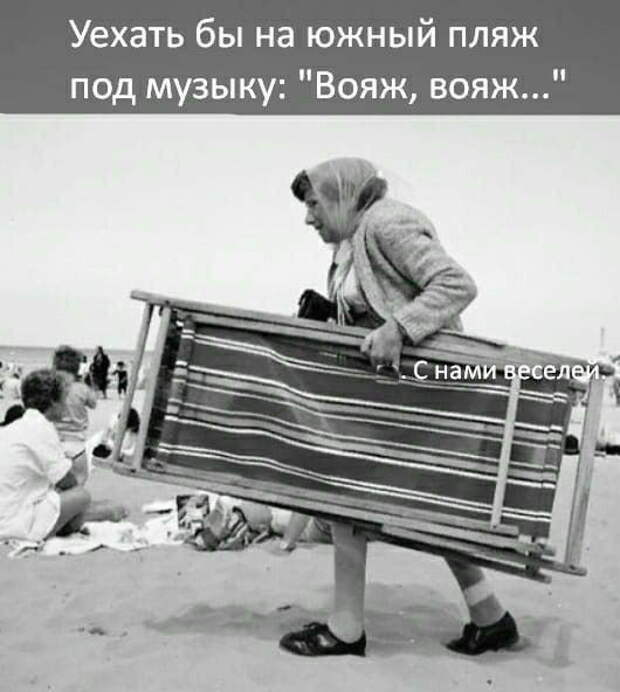 - Послала вчеpа жена за хлебом.  - Hу и что?...