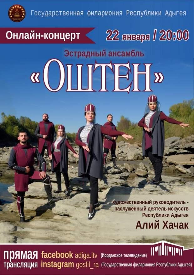 "Онлайн-концерт ансамбля ""Оштен"" Госфилармонии Адыгеи пройдет 22 января"