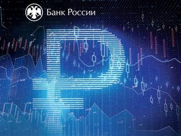 Внедрение цифрового рубля может оказать влияние на ликвидность банков и уровень процентных ставок