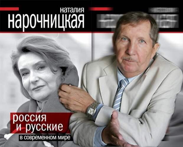 Наталья Нарочницкая: У нас не осталось подарков для Соединенных Штатов