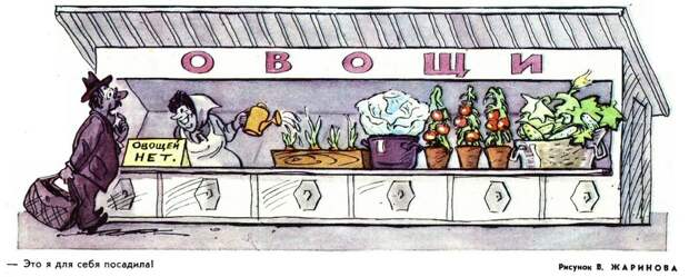 11 карикатур из журнала «Крокодил» за 1970 год