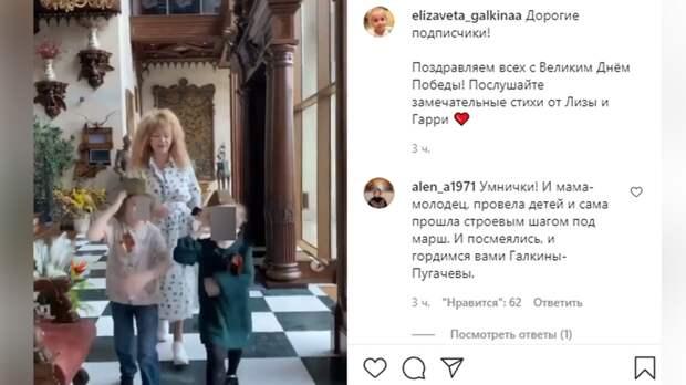 Алла Пугачева вместе с детьми поздравили россиян с Днем Победы