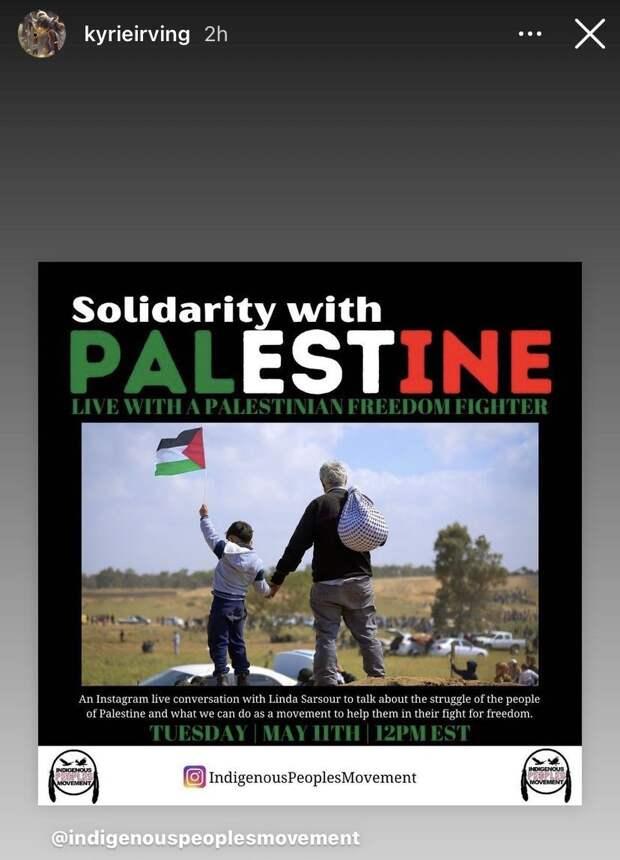 Кайри Ирвинг выразил поддержку Палестине, которая обменивается ракетными ударами с Израилем
