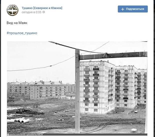 Фото дня: Южное Тушино в процессе строительства