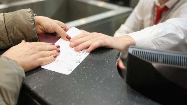 билет аэропорт