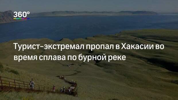 Турист-экстремал пропал в Хакасии во время сплава по бурной реке