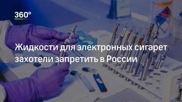 Жидкости для электронных сигарет захотели запретить в России