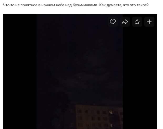 «Внеземные» огоньки в небе над Кузьминками получили рациональное объяснение