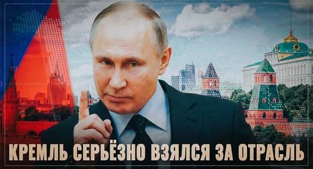 Что началось-то! Рука Кремля крепко сжала целую отрасль и начала её жёстко контролировать