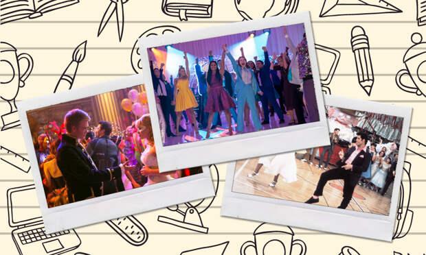 10 лучших школьных выпускных из фильмов и сериалов