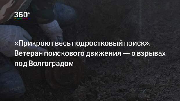 «Прикроют весь подростковый поиск». Ветеран поискового движения— о взрывах под Волгоградом