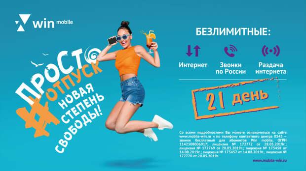 ПроСто Отпуск – идеальный тариф для отдыха в Крыму