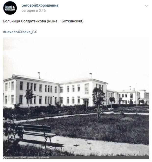 Фото дня: Солдатенково-Боткинская больница