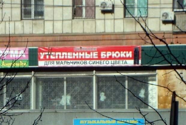 Смешная реклама и надписи