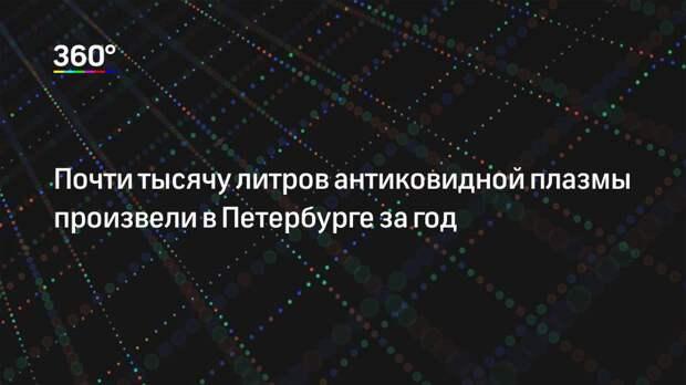 Почти тысячу литров антиковидной плазмы произвели в Петербурге за год