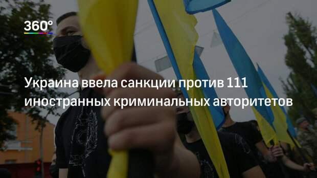 Украина ввела санкции против 111 иностранных криминальных авторитетов