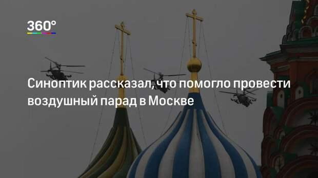 Синоптик рассказал, что помогло провести воздушный парад в Москве