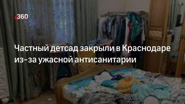 Частный детсад закрыли в Краснодаре из-за ужасной антисанитарии