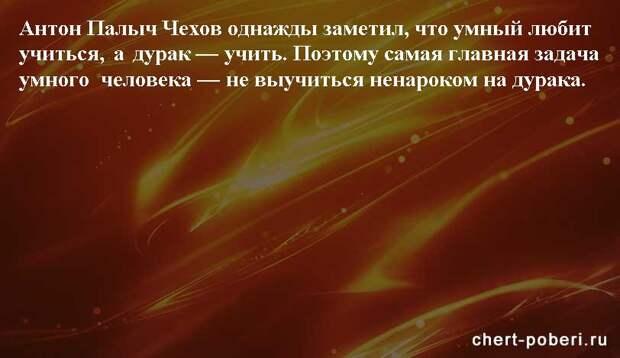 Самые смешные анекдоты ежедневная подборка chert-poberi-anekdoty-chert-poberi-anekdoty-15180329102020-2 картинка chert-poberi-anekdoty-15180329102020-2