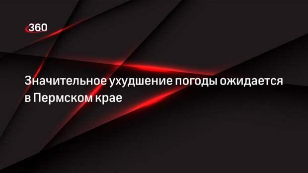 Значительное ухудшение погоды ожидается в Пермском крае