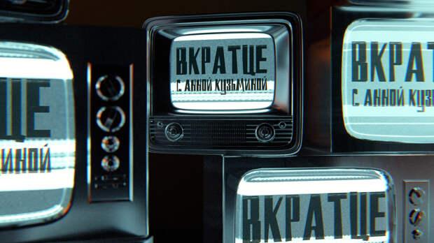 Кино-Театр.Ру запустил YouTube-шоу о сериалах «Вкратце»