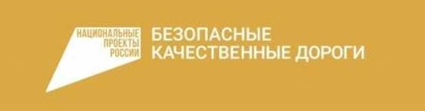 Реализация в Мордовии национальных проектов, предложенных Президентом России Владимиром Путиным. Большеберезниковский район: обновляется местная дорожная сеть