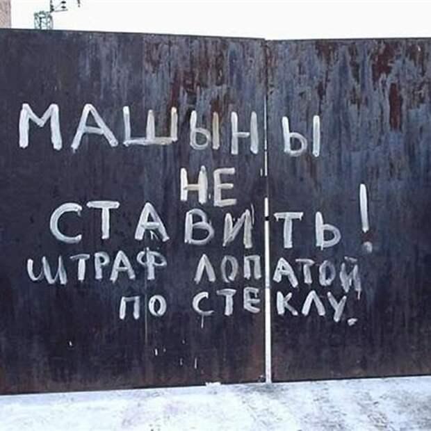 12. машины не ставить, машины у ворот, объявления, прикол, просьба, россия, смешно, фото
