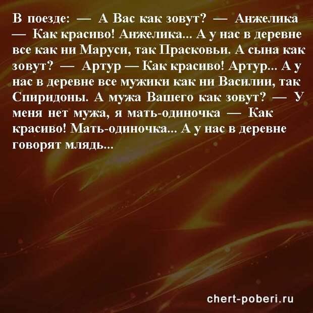 Самые смешные анекдоты ежедневная подборка chert-poberi-anekdoty-chert-poberi-anekdoty-30101230072020-11 картинка chert-poberi-anekdoty-30101230072020-11