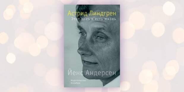 20 книг о сильных женщинах, которые вам обязательно стоит прочесть