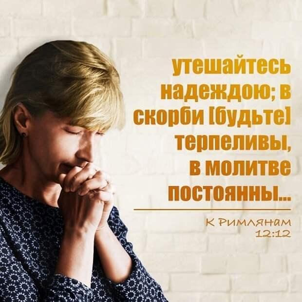 Молитвослов на каждый день