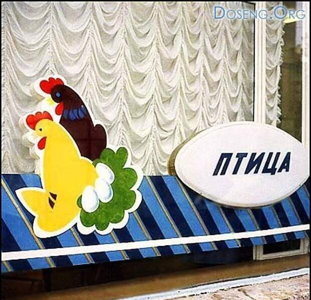 1990 год -  Витрины (24 фото)