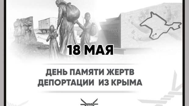 Обращение руководства Советского района ко Дню памяти жертв депортации