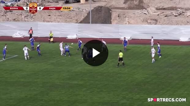 ОЛИМП – Первенство ПФЛ-2020/2021 Волна vs Лада-Тольятти 06.05.2021