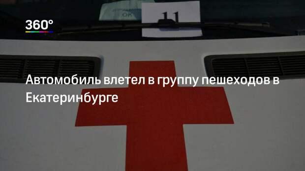 Автомобиль влетел в группу пешеходов в Екатеринбурге