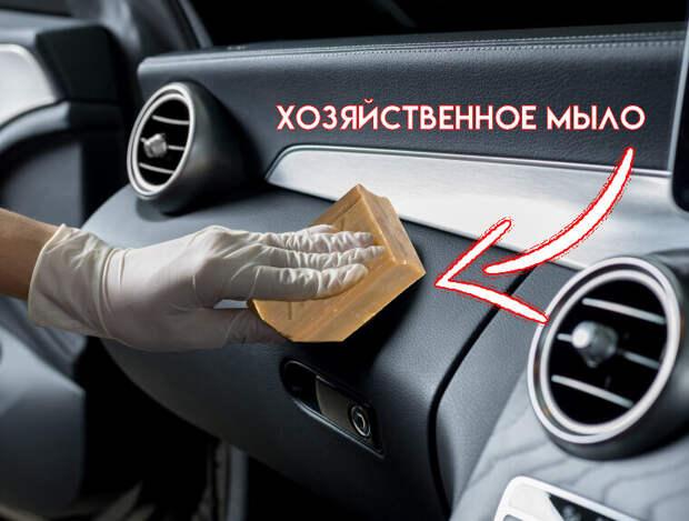 Хозяйственное мыло, самое эффективное средство от скрипа в машине и очистки салона автомобиля.