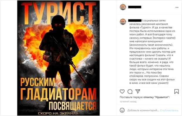 «Я счастлива»: дизайнер из Владивостока о работе с создателями фильма «Турист»